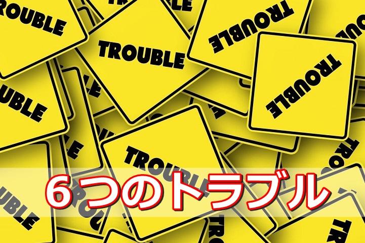 6つのトラブル