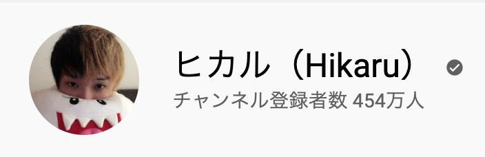hikaru_youtube